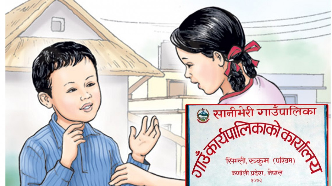 सानीभेरीका 'अनाथ टुहुरा' बालबालिकालाई मासिक २ हजार भत्ता